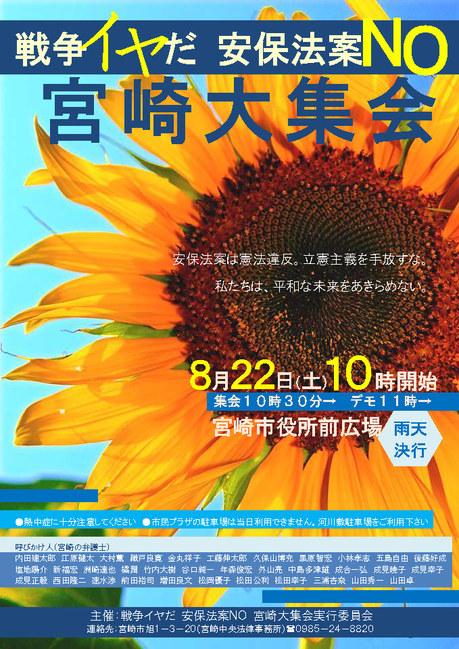 8.22安保法案NO宮崎大集会【チラシ】