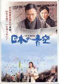 映画「日本の青空」