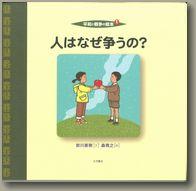 平和と戦争の絵本(1)「人はなぜ争うの?」