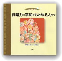 平和と戦争の絵本(4)「非暴力で平和を求める人たち」
