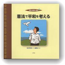 平和と戦争の絵本(6)「憲法で平和を考える」