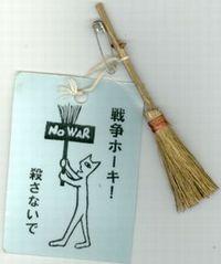 戦争ホーキ(表)
