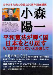 20140928小森陽一さん講演会チラシ