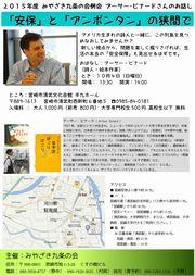 20151004アーサー・ビナードさん講演会チラシ