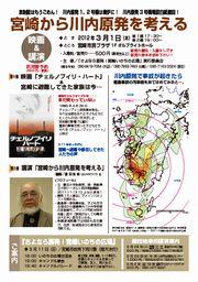 2012_03_01_さよなら原発_映画&講演