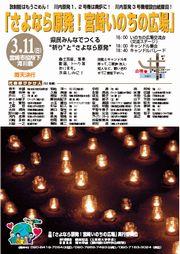 「さよなら原発!宮崎いのちの広場」チラシ