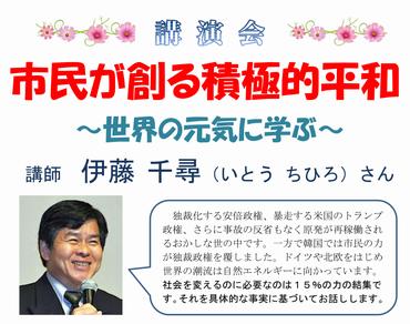 20171007_講演会.png