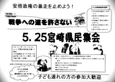 5.25宮崎県民集会